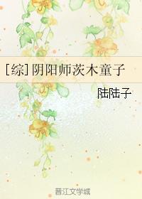[综]阴阳师茨木童子